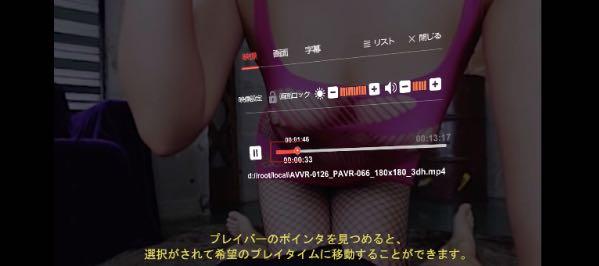 AVVRのVRアダルト動画を実際に購入した体験をご紹介