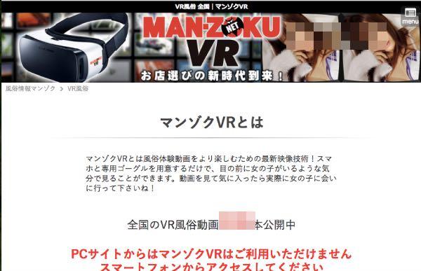 フーゾク(風俗)店のVR動画が熱い!風俗情報サイトVR体験まとめ