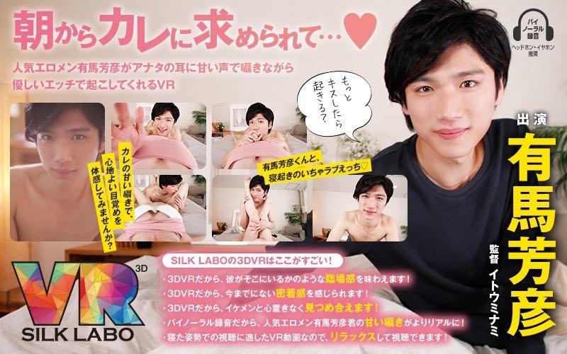 ゲイ向けVR動画 | 日本人イケメン塩男子に優しくクンニされたいゲイの方必見!