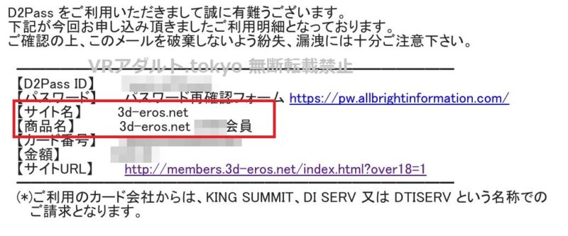 3Dエロスネット(3D-EROS.NET)の入会体験 感想とレビュー!【図解あり】