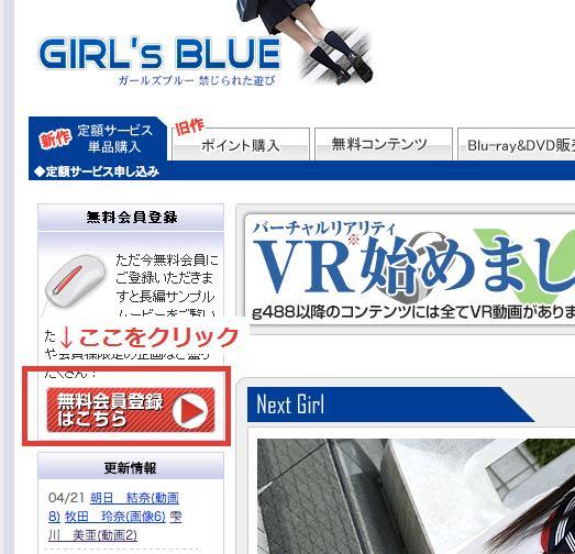 ガールズブルー(Girl's Blue)のレビューと感想! | 入会方法と退会・解約方法も解説