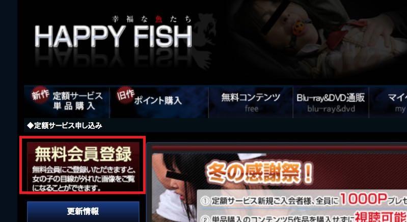 ハッピーフィッシュ(Happy Fish)の入会方法 無料会員登録