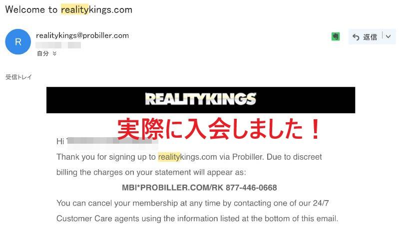 Reality Kings(リアリティ キングス)に実際に入会してみた! | 海外洋物無修正ポルノ動画サイトレビュー・感想 入会方法と退会方法を解説!