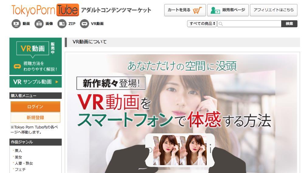 TokyoPornTube アダルトコンテンツマーケットのVR動画の評価・レビュー!