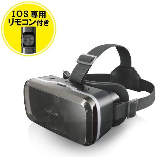 iphone12対応のVRゴーグル・VRヘッドセットおすすめ5選 VR動画を視聴するならこれ!