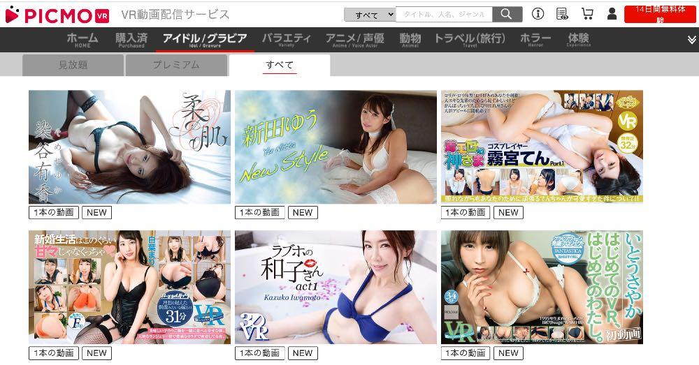 グラビア・着エロアイドルのVRイメージビデオ おすすめ3選 ヌクならこれで決まり!