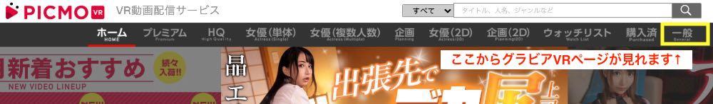 【最新】グラビア・着エロアイドルのVRイメージビデオ おすすめ5選 ヌクならこれで決まり!