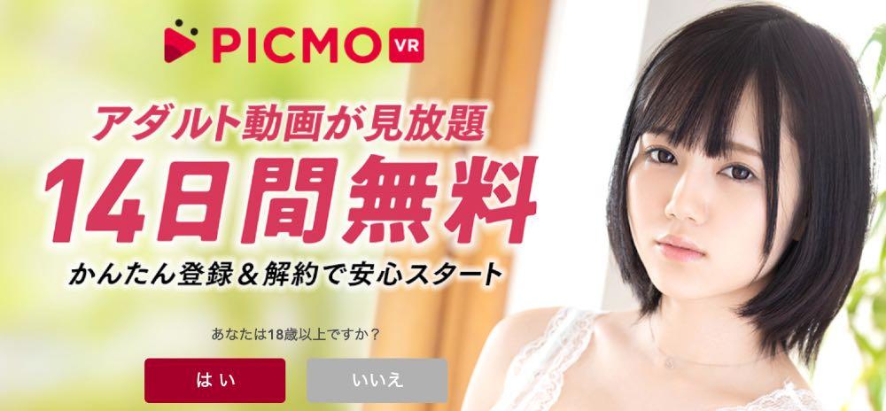 PICMO VR動画はおすすめか