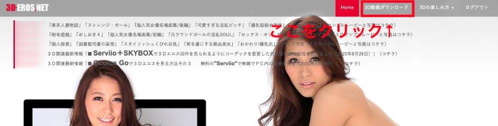 3Dエロスネット(3D-EROS.NET)の動画再生方法を図解でわかりやすく解説!