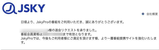 東京熱(Tokyo-Hot)の退会・解約方法